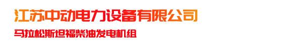 康明斯柴油发电机组 上柴柴油发电机组 玉柴柴油发电机组 江苏中动电力设备有限公司